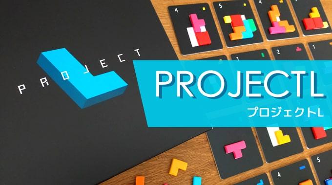 【ボドゲ紹介】『プロジェクトL』ピースがどんどん増える拡大再生産系パズルゲーム