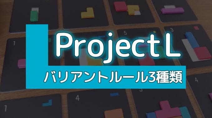 『プロジェクトL』のバリアントルール3種類を紹介