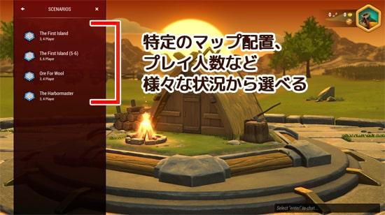 基本ゲームのシナリオ4種類 カタンユニバース
