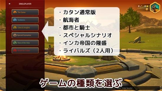6種類のゲーム Catan Universe