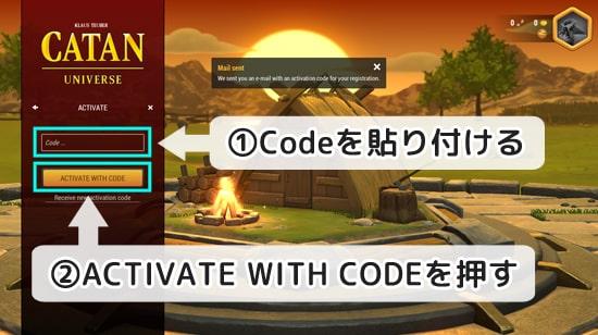 CODEを入力する カタンユニバースのユーザー登録