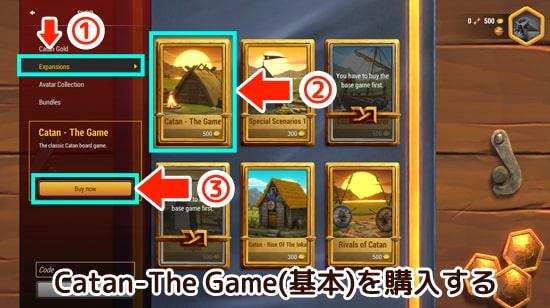 Catan -The Gameを購入 Catan Universe