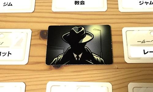 暗殺者カードをのせる|コードネーム