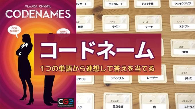 【ボドゲ紹介】『コードネーム』1つの単語ヒントから連想して正解を当てるゲーム
