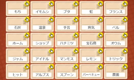 25枚のワードカード|コードネームオンライン