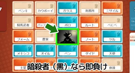 暗殺者カード|コードネームオンライン