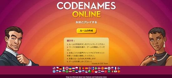コードネームオンライン