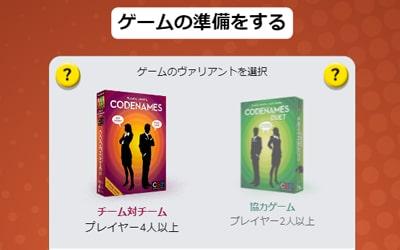 ゲームの種類を選択する|コードネームオンライン
