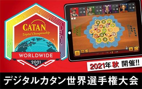 デジタルカタン世界大会
