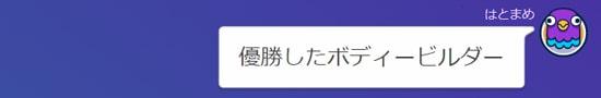 優勝したボディービルダー|ガーティックフォン(Gartic Phone)