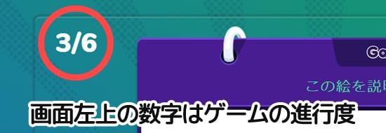 ゲームの進行度|ガーティックフォン(Gartic Phone)