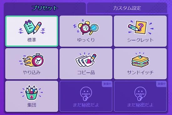 7種類のゲームモード|ガーティックフォン(Gartic Phone)