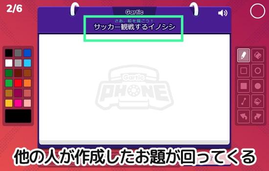 お題は画面上部に表示される|ガーティックフォン(Gartic Phone)