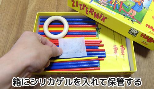 ボードゲームの箱にシリカゲルを入れる