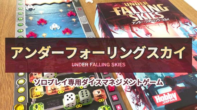 【徹底レビュー】『アンダーフォーリングスカイ』ダイス5つを配置するソロ専用ボードゲーム