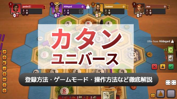 【アプリ版】『カタンユニバース』登録方法・遊び方・ゲームモードを徹底解説