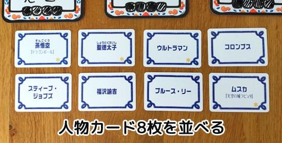 人物カード8枚を並べる|死者の日の祝祭width=