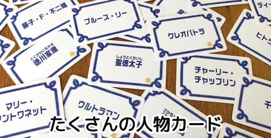 人物カード|死者の日の祝祭