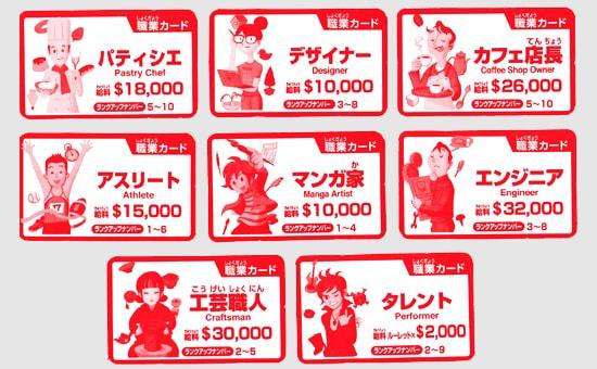 赤色の職業カード一覧(ランクアップ前)|人生ゲーム2016年ver