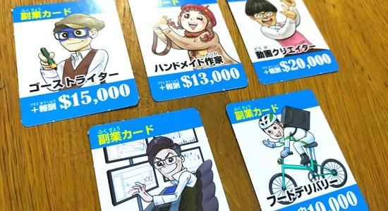 副業カード|大逆転人生ゲーム