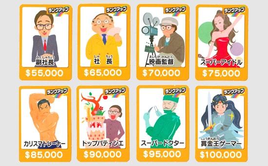 ランクアップ後の職業カード一覧|人生ゲームジャンボドリーム
