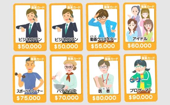 ランクアップ前の職業カード一覧|人生ゲームジャンボドリーム