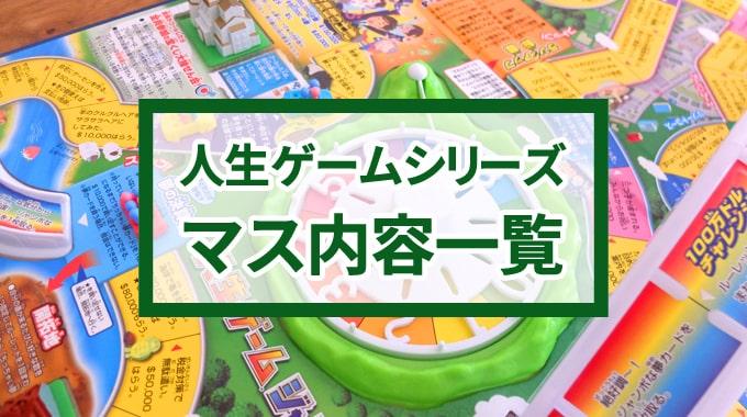 【まとめ】人生ゲームシリーズの『マス内容一覧』