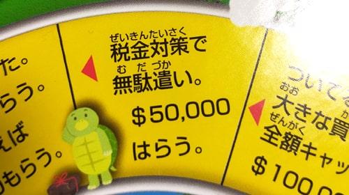 税金対策で無駄遣い|人生ゲームジャンボドリームのマス