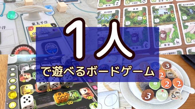 【ソロプレイ向き】1人で遊べるおすすめボードゲーム11選