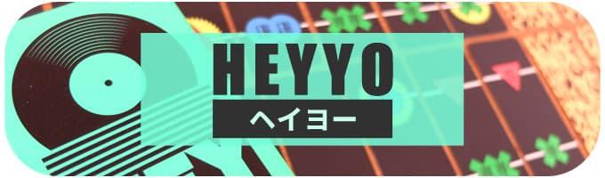 HEY YO(ヘイヨー)